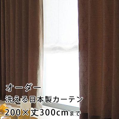 【無料サンプルあり】カーテン オーダーカーテン YESカーテン ウォッシャブル 日本製 洗える 国産 タッセル フック ナチュラル かわいい おしゃれ アスワン アンミン / BA1298(約)幅101~200×丈~300cm[片開き]