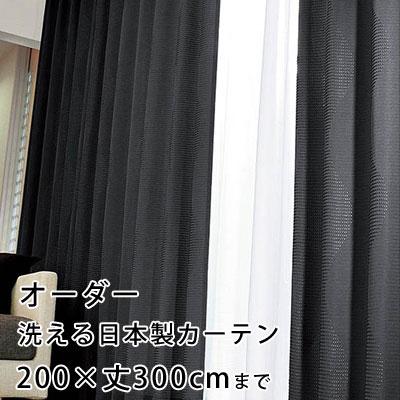 【無料サンプルあり】カーテン オーダーカーテン YESカーテン ウォッシャブル 日本製 洗える 国産 タッセル フック ナチュラル かわいい おしゃれ アスワン アンミン / BA1307(約)幅101~200×丈~300cm[片開き]