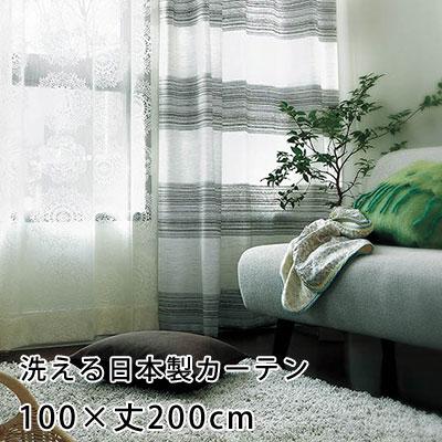 【無料サンプルあり】カーテン 既製カーテン YESカーテン ウォッシャブル 日本製 洗える 国産 タッセル フック ナチュラル かわいい おしゃれ アスワン アンミン / BA1329(約)幅100×丈200cm[片開き]
