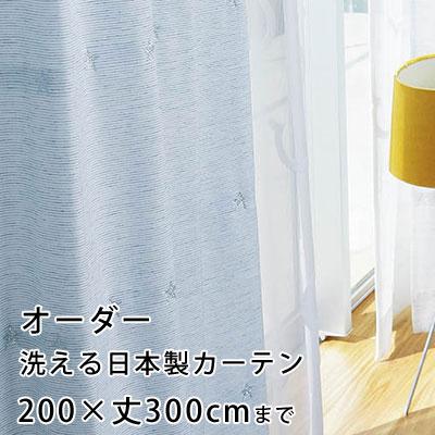 【無料サンプルあり】カーテン オーダーカーテン YESカーテン ウォッシャブル 日本製 洗える 国産 タッセル フック ナチュラル かわいい おしゃれ アスワン アンミン / BA1334(約)幅101~200×丈~300cm[片開き]