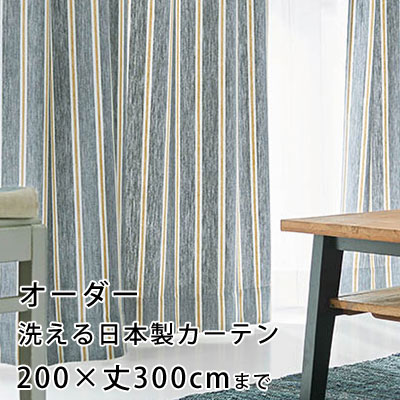 【無料サンプルあり】カーテン オーダーカーテン YESカーテン ウォッシャブル 日本製 洗える 国産 タッセル フック ナチュラル かわいい おしゃれ アスワン アンミン / BA1359(約)幅101~200×丈~300cm[片開き]