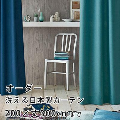 【無料サンプルあり】カーテン オーダーカーテン YESカーテン ウォッシャブル 日本製 洗える 国産 タッセル フック ナチュラル かわいい おしゃれ アスワン アンミン / BA3033(約)幅101~200×丈~300cm[片開き]