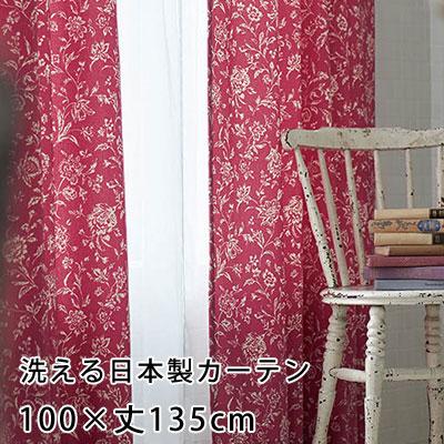 【無料サンプルあり】カーテン 既製カーテン YESカーテン ウォッシャブル 日本製 洗える 国産 タッセル フック ナチュラル 形態安定 おしゃれ アスワン アンミン / BA6055(約)幅100×丈135cm[片開き]