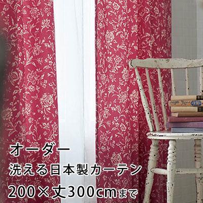 【無料サンプルあり】カーテン オーダーカーテン YESカーテン ウォッシャブル 日本製 洗える 国産 タッセル フック ナチュラル かわいい おしゃれ アスワン アンミン / BA6055(約)幅101~200×丈~300cm[片開き]