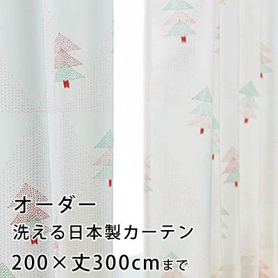 【無料サンプルあり】カーテン オーダーカーテン YESカーテン ウォッシャブル 日本製 洗える 国産 タッセル フック ナチュラル かわいい おしゃれ アスワン アンミン / BA6058(約)幅101~200×丈~300cm[片開き]