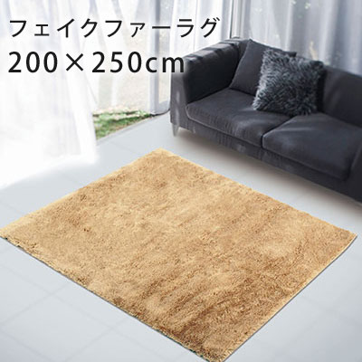 ラグ ラグマット カーペット 絨毯 じゅうたん Furs Mart(ファーズマート) フェイクファー アニマル おしゃれ ふわふわ オールシーズン 防ダニ 抗菌 国産 日本製 アクリル 日本製 アンミン / ライオン・シルバーフォックス 200×250cm