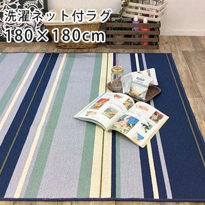 ラグ ラグマット マット カーペット 洗える おしゃれ 絨毯 軽量 コンパクト 洗濯ネット兼収納バック付き 収納 日本製 国産 抗菌 防ダニ アンミン / コンパクトラグ TIV-100 130×180cm