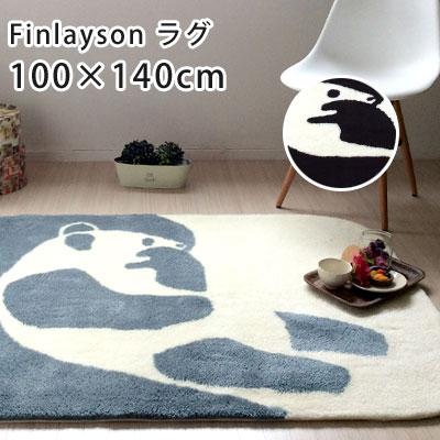 ラグ ラグマット カーペット 絨毯 フィンレイソン AJATUS(アヤトス)/ラグマット 100×140cm 北欧 おしゃれ パンダ アニマル 洗える 滑りにくい 日本製 国産 リビング アンミン