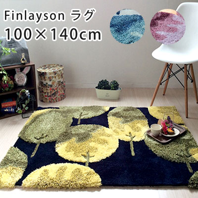 ラグ ラグマット カーペット 絨毯 フィンレイソン 北欧 おしゃれ 洗える 日本製 滑りにくい 国産 リビング アンミン / SAARNI(サールニ) ラグマット 100×140cm
