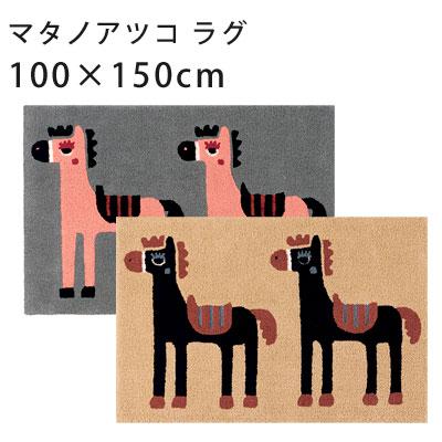 マタノアツコ/ポニー 100×150cm ラグ ラグマット マット カーペット 絨毯 おしゃれ フック グレー 洗える 滑りにくい 北欧 国産 日本製 アスワン アンミン