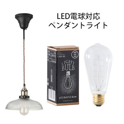 ライト ペンダントライト 電球 電気 照明 照明器具 1灯 おしゃれ 天井 ガラス かさ シンプル 電球付き LED電球対応可能 送料無料 北欧 アンミン / LHT-711