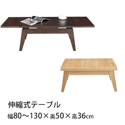 木製 テーブル エクステンション テーブル 幅80~130cm テーブル センターテーブル ローテーブル コーヒーテーブル カフェテーブル 伸縮 脚 北欧 送料無料 家具 アンミン / エクステンション テーブル【NEOA-111】