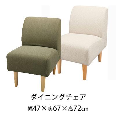 チェア 椅子 Delicat(デリカ)/ダイニングチェア ※1脚 バラ 売り いす イス リビング ダイニング 北欧 GS-334 ナチュラル モダン シンプル 大人カワイイ NEOA-189 アンミン