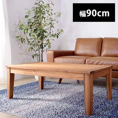 テーブル センターテーブル ローテーブル neoa-303 木製 机 北欧 アカシア 90cm幅 リビング モダン ナチュラル アンミン / Acacia series Arunda センターテーブル