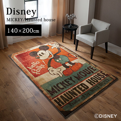 【Disney HOME Series】 ラグ マット ラグマット カーペット 絨毯 防ダニ 耐熱 ディズニー 日本製 大人カワイイ 【Disneyzone】 アンミン / ミッキー ホーンテッドハウスラグ ラグ【約140×200cm】