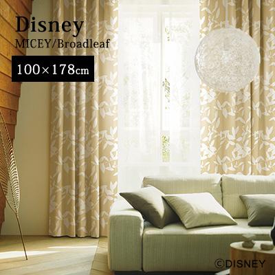 【Disney HOME Series】カーテン ドレープ 1.5倍ヒダ ウォッシャブル 遮光2級 形状記憶 ディズニー 日本製 【Disneyzone】 アンミン / 【ミッキー ブロードリーフ】既製サイズカーテン【(約)幅100×丈178cm】※1枚入り