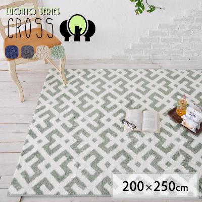 ラグ ラグマット カーペット 幾何学柄 絨毯 グリーン 北欧 洗える HOT床暖房対応 デザイン グレー 大人かわいい ナチュラル グレー ベージュ あす楽 送料無料 アンミン / クロス 200×250cm