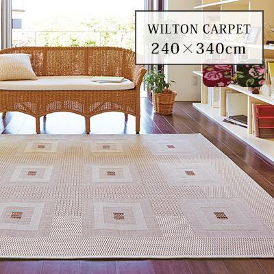 【スーパーSALE限定価格】 ラグ ラグマット カーペット 絨毯 じゅうたん ウィルトン 綿混 おしゃれ 北欧 ベルギー製 洗える アンミン / レインボー 240×330cm