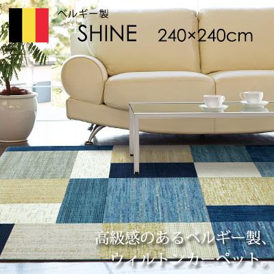 ラグ ラグマット カーペット 絨毯 じゅうたん ウィルトン おしゃれ 送料無料 アンミン / ウィルトンカーペット シャイン 240×240cm