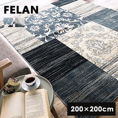ラグ ラグマット カーペット 絨毯 じゅうたん モケット 天然キトサン 日本製 おしゃれ 床暖房対応 抗菌 防臭 コンパクト 軽量 送料無料 アンミン / フェラン 200×200cm