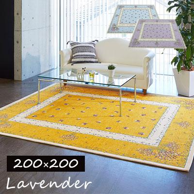 ラグ ラグマット 洗える ウォッシャブル シェニール ゴブラン カーペット 絨毯 rug ragu 夏 春 サマーラグ ダイニング リビング 上品 おしゃれ 北欧 アンミン / ラベンダー #2023 200×200cm