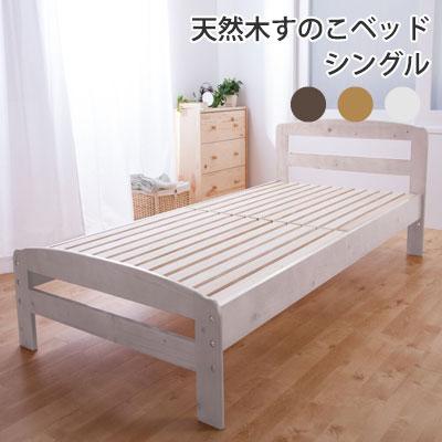 ベッド ベッドフレーム 棚 高さ調節 シングル 木製 天板の高さが調整できる天然木すのこベッド 北欧 送料無料 アンミン