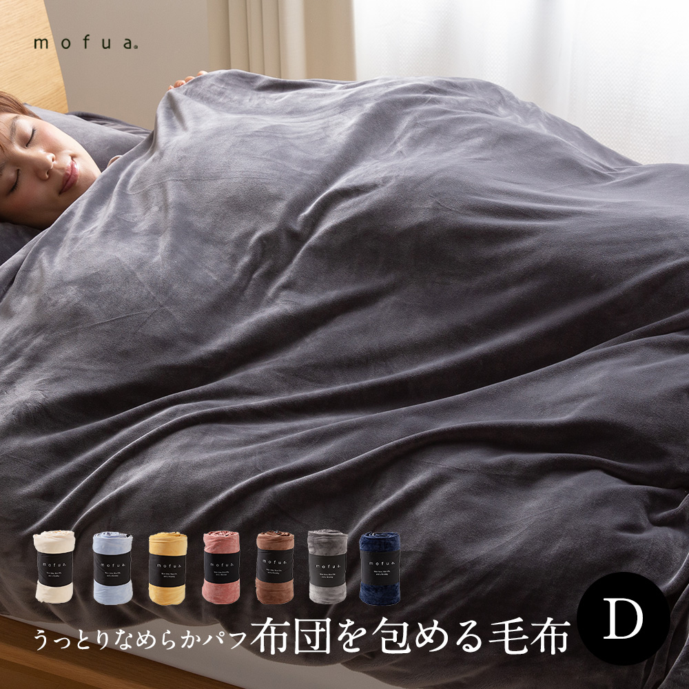 mofua 毛布 ブランケット 洗える 寝具 なめらか ローズヒップオイル モフア アンミン / うっとりなめらかパフ 布団を包める毛布 ダブル(190×210cm)