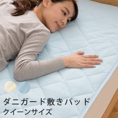敷きパッド 防ダニ mofua 洗える ウォッシャブル 綿 クイーン 寝具 シンプル 北欧 アンミン / ダニノット(R)丸洗いできる綿100%敷パッド クイーンサイズ(160×205cm)
