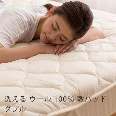 敷きパット 敷パッド 敷パット ベッドパッド ベット パット 日本製 消臭 吸湿 (140×200cm) ダブルサイズ 140×200 吸湿性 保湿性 夏 通年 ウォッシャブル アンミン / 洗える ウール 100% 敷パッド ダブル