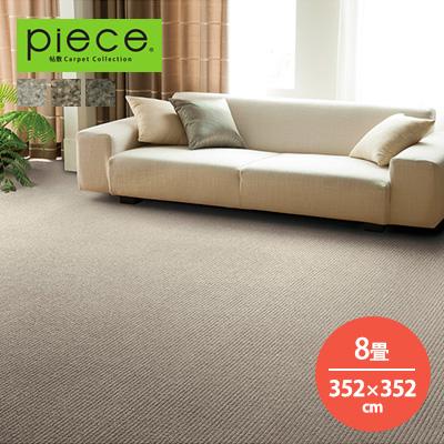 ラグマット カーペット 絨毯 じゅうたん pieceカーペット ホットカーペット・床暖房対応 防ダニ 防炎 日本製 国産 正方形 リビング アンミン / アースライン 8畳(352×352cm)