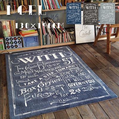 ラグ ラグマット カーペット 絨毯 おしゃれ 耐熱加工 マイクロファイバー グレー 夏 西海岸風 北欧 おしゃれ ヴィンテージ レトロ カフェ風 アンミン / ノイル 130×190cm