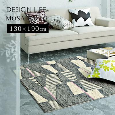 ラグ ラグマット カーペット 絨毯 じゅうたん デザインライフ スミノエ製 日本製 おしゃれ インテリア 北欧 アンミン / モザイク 130×190cm