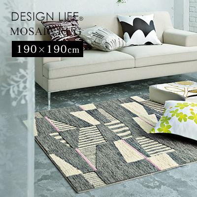 ラグ ラグマット カーペット 絨毯 じゅうたん デザインライフ スミノエ製 日本製 おしゃれ インテリア 北欧 アンミン / モザイク 190×190cm