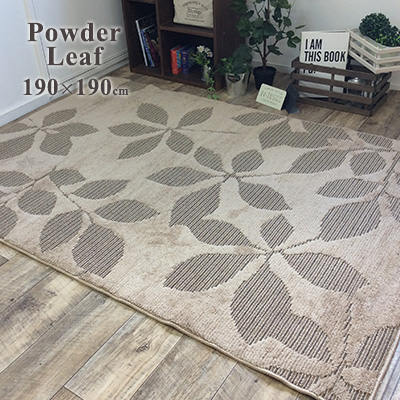 ラグ ラグマット カーペット 絨毯 マイクロファイバー ウレタン おしゃれ ナチュラル 床暖房対応 リーフ タフトラグ アンミン / パウダーリーフ 190×190cm