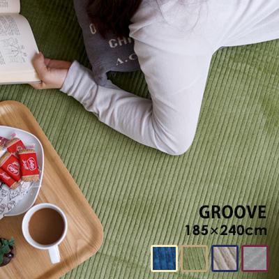 ラグ ラグマット 冬 あったか マット カーペット 絨毯 じゅうたん おしゃれ ウレタン コーデュロイ 洗える ウォッシャブル ホットカーペットカバー 床暖房対応 滑りにくい 北欧 185×240 アンミン / グルーヴ 185×240cm