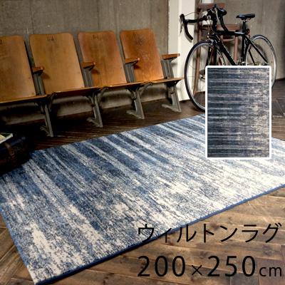 ラグ カーペット ラグマット おしゃれ ウィルトン 輸入ラグ スミノエ カンティラ 200×250cm 北欧 グラデーション 男前 西海岸 大人 かっこいい 書斎 メンズライク 絨毯 アンミン
