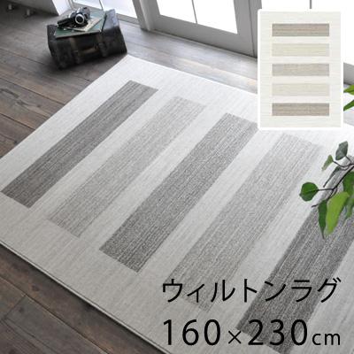 ラグ カーペット ラグマット おしゃれ ウィルトン 輸入ラグ スミノエ アルタイ 160×230cm ウール100% 羊毛 無染色 自然 一年中使える 北欧 ナチュラル モダン 大人 かっこいい 書斎 絨毯 アンミン
