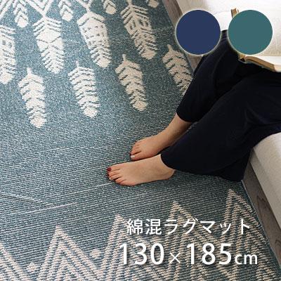 ラグ ラグマット サマーラグ 夏 コットンラグ 130×185 綿 洗える 軽量 床暖 ホットカーペット対応 日本製 ウォッシャブル コンパクト 防ダニ オールシーズンOK スミノエ 北欧 アンミン / ロアナ 130×185cm