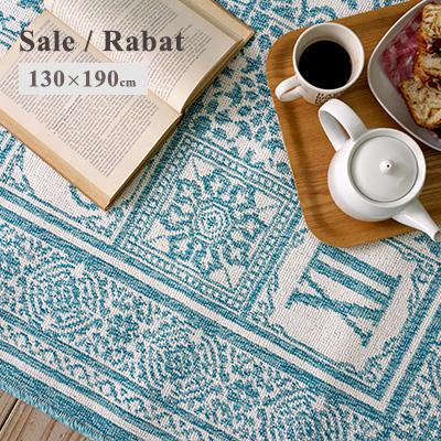 ラグ ラグマット カーペット 絨毯 おしゃれ エジプト綿 カランバン織り ホットカーペット 綿 スミノエ 夏 ブルー 北欧 アンミン / サレ・ラバト 130×190cm