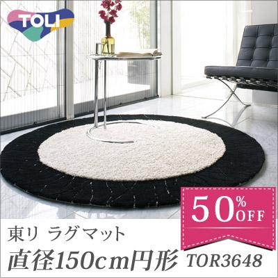 50%OFFセール ラグ ラグマット カーペット 絨毯 TOR3648 直径150cm 円形 東リ リビング 北欧 モダン 送料無料 ホットカーペット対応 ラグカーペット マット アンミン
