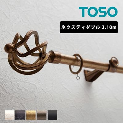 カーテンレール 装飾レール TOSO トーソー おしゃれ アンティーク クラシカル シンプル リビング アンミン / クラスト19 ネクスティダブル 3.10m