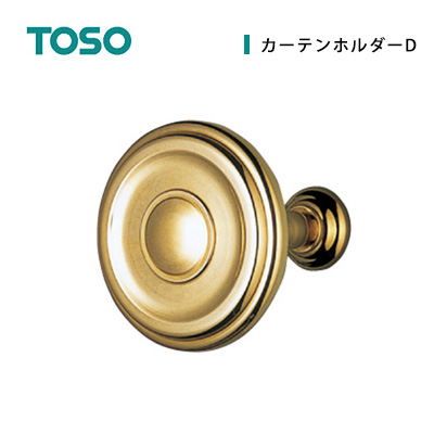 カーテンホルダーD(真鍮)/1組2コ入 ふさかけ カーテンホルダー TOSO トーソー タッセルホルダー おしゃれ リビング アンミン