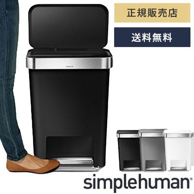 【日本正規販売店】simple human (シンプルヒューマン) ゴミ箱 ダストボックス ステップカン ごみばこ 正規品 おしゃれ 送料無料 アンミン / (シンプルヒューマン) レクタンギュラーステップダストボックス 45L(プラスチック)