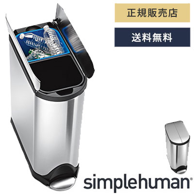 【日本正規販売店】simple human (シンプルヒューマン) ゴミ箱 ダストボックス ステップカン ごみばこ 正規品 おしゃれ 送料無料 アンミン / (シンプルヒューマン) バタフライステップダストボックス 分別タイプ 40L