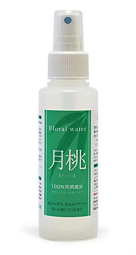 ≪防虫 防カビ 抗菌効果の高い植物 月桃 フローラルウォーター 100mlスプレータイプ 現品 年間定番 から精製≫100%天然成分でヒューマングレードの高品質