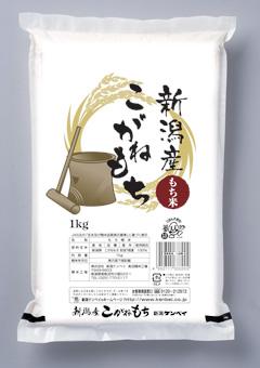 国内在庫 新潟産こがねもち米 1kg 令和2年産 最新号掲載アイテム