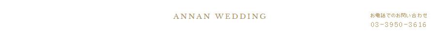 Annan:花嫁二次会ドレス、海外挙式用ドレス、ウエディング小物専門店ANNAN