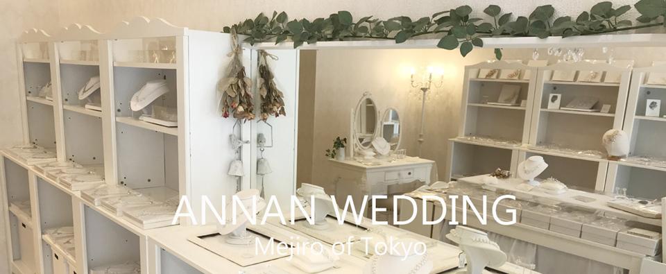 ANNAN WEDDING:ウェディングティアラ・ブライダルアクセサリーを販売専門店