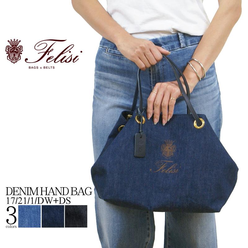 【Felisi/フェリージ】デニムミドルハンドバッグ 17/21/1/DW+DS フェリージ日本正規販売店