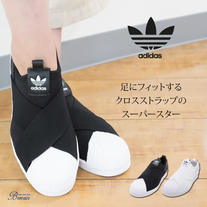 【adidas/アディダス】Super Star SS スリッポン W / SS Slip On W S81337 S81338 WHITE BLACK Super Star スニーカー
